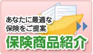 保険商品紹介