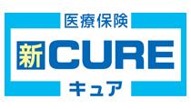 オリックス生命保険 「新CURE」